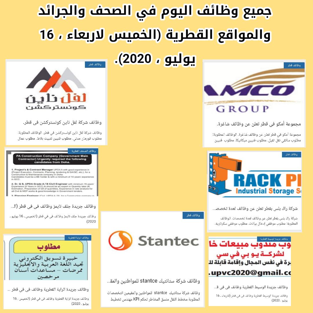 جميع وظائف اليوم في الصحف والجرائد والمواقع القطرية (الخميس لاربعاء ، 16 يوليو ، 2020).