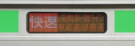 湘南新宿ライン 東海道線直通 快速 E233系