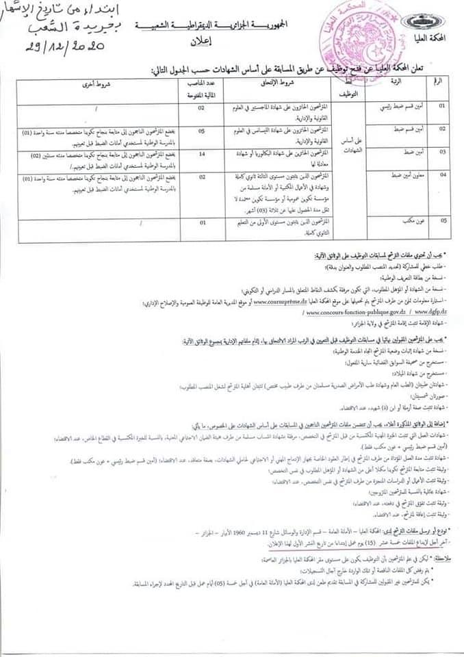 اعلان توظيف بالمحكمة العليا 06 جانفي 2021