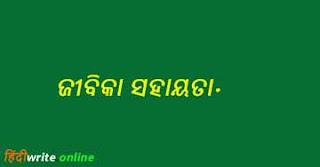 kalia yojana Odisha second list