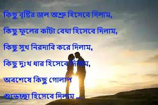 bangla love sms 140 words