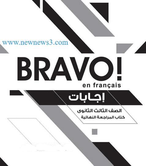 تحميل اجابات كتاب برافو Bravo المراجعة النهائية لغة فرنسية ثانوية عامة 2020