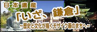 日本遺産・「いざ、鎌倉」