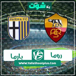 مباراة روما وبارما
