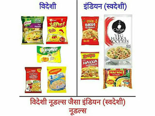 advantages of swadeshi products  indian products vs foreign products debate  india advantages  use indian products quotes  benefits of manufacturing in india  advantages and disadvantages of indian economy  advantages of chinese products in india  benefits of make in india to indian economy
