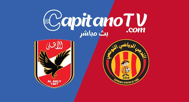 الاهلى ضد الترجي التونسي , بث مباشر مشاهدة مباراة الاهلى اليوم, الاهلى والترجي يلا شوت , بث مباشر,