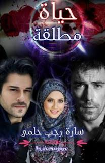 رواية حياة مطلقة البارت الثالث 3 بقلم سارة رجب