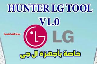 تنزيل اداة HUNTER LG TOOL الاصدار الاول