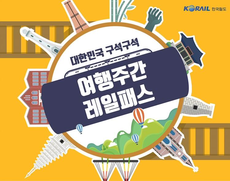 여행주간 전용 패스, 넷이서 KTX 9만9천원 등 특별 할인상품 출시