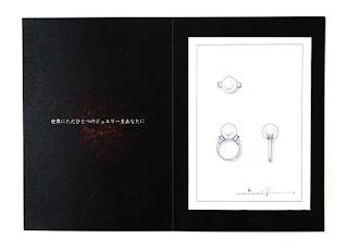 ジュエリーデザイナー岡田訓明が描いたパールリングのデザイン画の写真