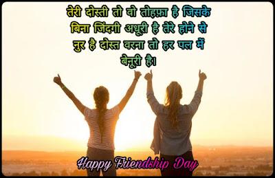 Best Friendship Day Shayari, Status Hindi