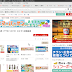 定年退職未来への準備:宅配新聞をやめて沖縄に行こう!
