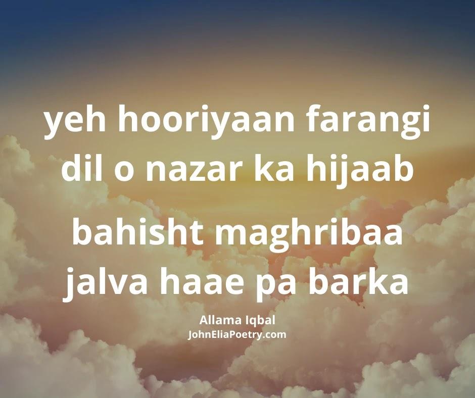 yeh hooriyaan farangi dil o nazar ka hijaab