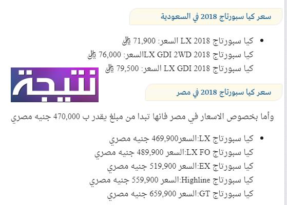 سعر ومواصفات كيا سبورتاج 2018 فى مصر والسعودية
