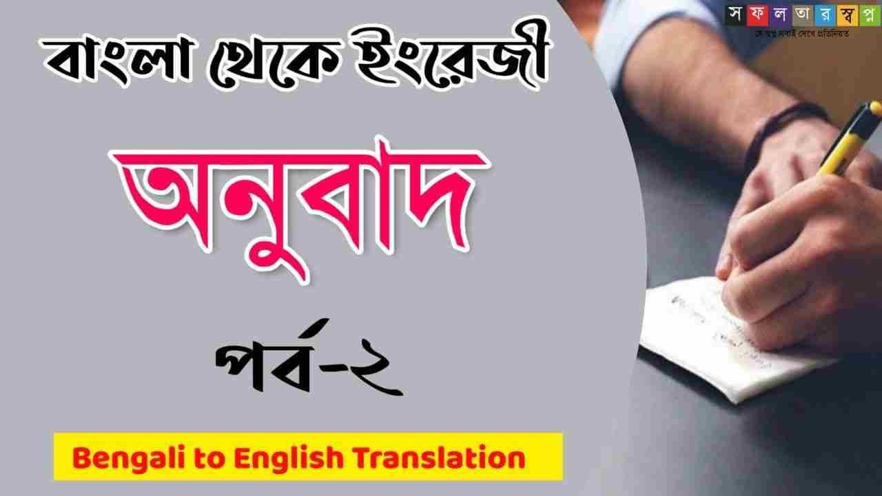 Bengali to English Translation PDF Book | বাংলা থেকে ইংরাজী অনুবাদ