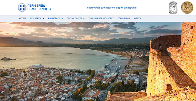 Με νέα μορφή η ιστοσελίδα της Περιφέρειας Πελοποννήσου