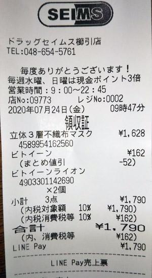 ドラッグセイムス 櫛引店 2020/7/24のレシート