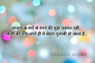 Beautiful Hindi love Photo Shayari For Lover and Couples