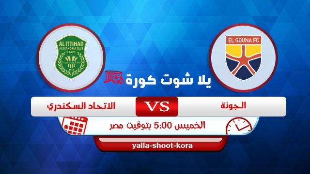 al-gounah-vs-al-ettehad