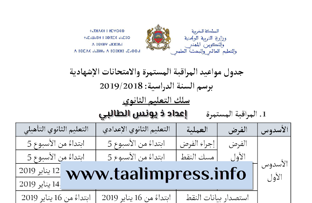 جدول مواعيد المراقبة المستمرة والامتحانات الإشهادية للسلك الثانوي