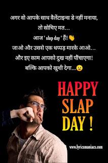 slap day sms in hindi