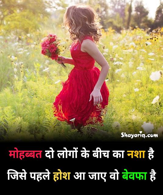 Hindi funny Love shayari, hindi crazy shayari, hindi shayari