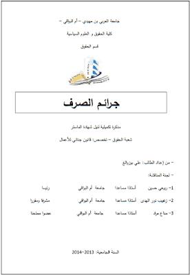مذكرة ماستر: جرائم الصرف PDF