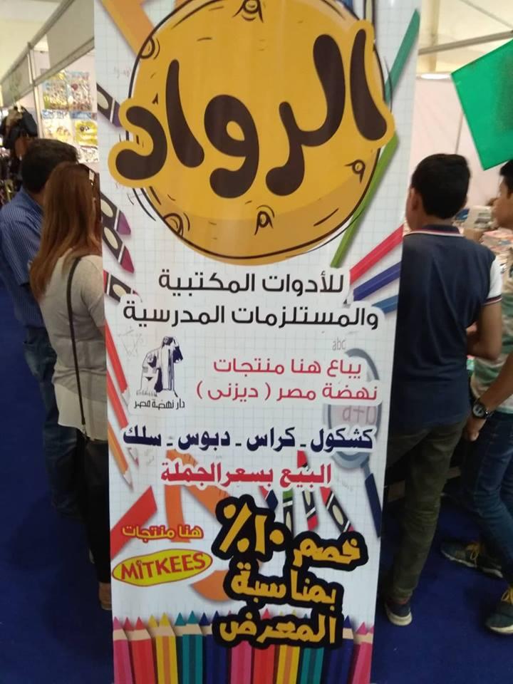 معرض اهلا مدارس 2018 من 19 حتى 25 سبتمبر 2018 بمركز القاهرة الدولى للمؤتمرات
