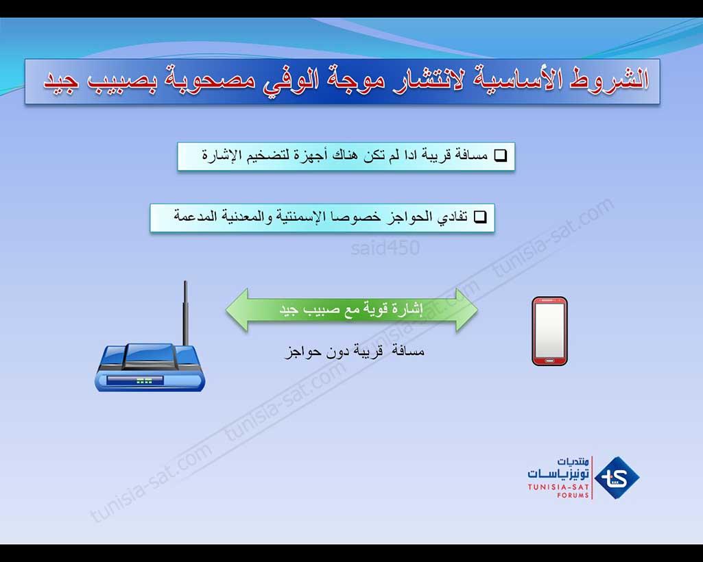 wifi%2Bet%2Bobstacle%2BT_20.jpg