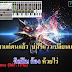 โปรแกรมคาราโอเกะ อัพเดทเพลงล่าสุด extreme karaoke 2016 by TPG | สำหรับวัยมันส์