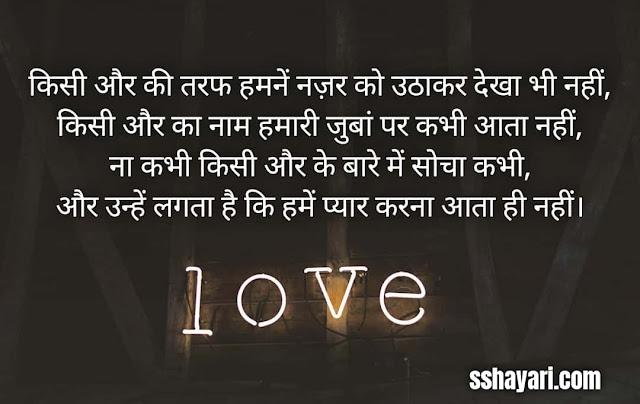 romantic love shayri with image