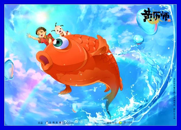 Chinese Anime: Huang Li Shi (2019)