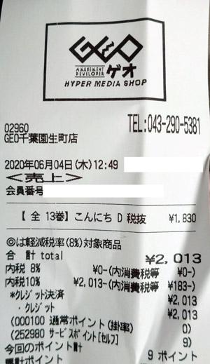 GEO ゲオ 千葉園生町店 2020/6/4 のレシート