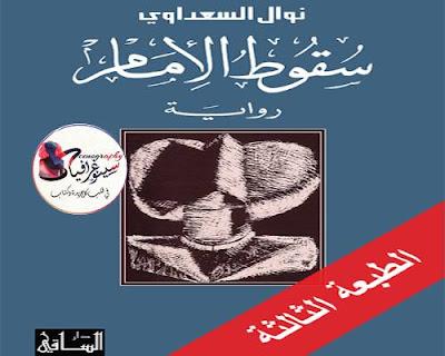 رواية سقوط الإمام – نوال السعداوي كتاب تحميل روايات كتب رواية pdf الأدب العالمي