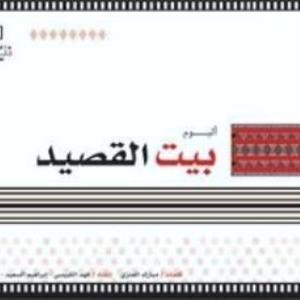 Ahmed al hajiri-Bayt al qassid