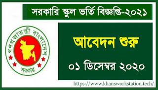 Govt School Admission Circular in Bangladesh
