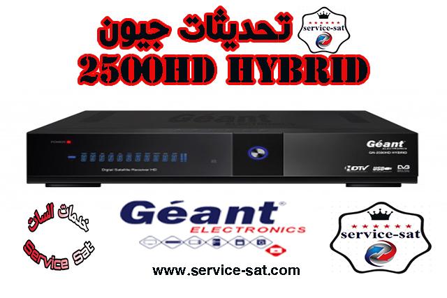 تحديث جديد لجهاز Géant 2500 hd hybrid