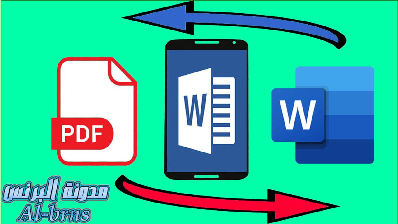 تحويل ملف وورد الى pdf, تحويل البحث الى pdf على الموبايل, تحويل البحث من word الى pdf, تحويل البحث من وورد الى pdf, تحويل ملف وورد الى pdf على الهاتف,