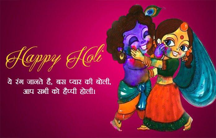Radha Krishna Holi Images in Hindi - Best Shayari images of holi 50+