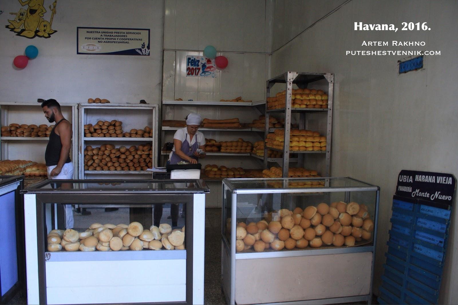 Магазин хлеба на Кубе