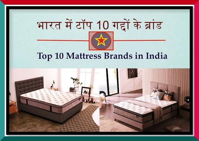 भारत में टॉप 10 गद्दों के ब्रांड कौन-कौन से हैं | Top 10 Mattress Brands in India