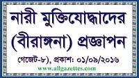 নারী মুক্তিযোদ্ধাদের (বীরাঙ্গনা) প্রজ্ঞাপন(গেজেট)-৮: