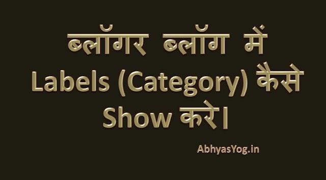 ब्लॉगर ब्लॉग में Labels (Category) कैसे बनाए और शो करें।