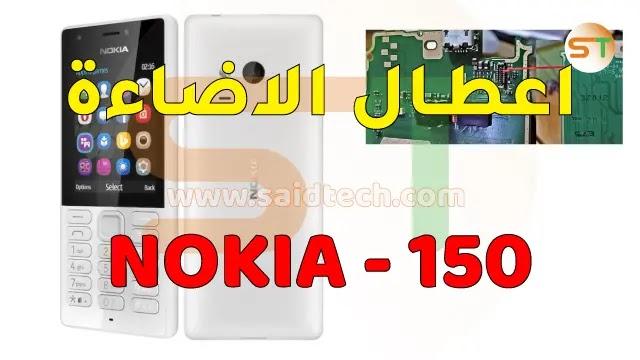 اعطال الاضاءة Nokia 150 RM-1190