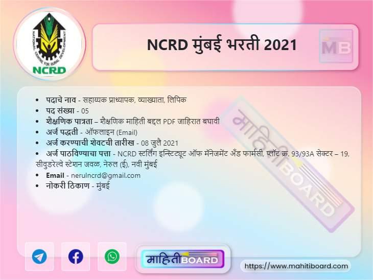 NCRD Mumbai Bharti 2021