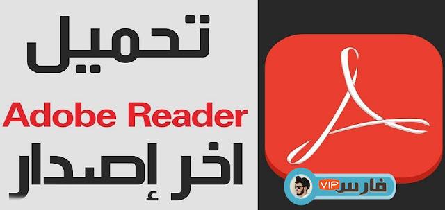 تحميل برنامج pdf مجانا,adobe reader,تحميل برنامج adobe reader للكمبيوتر,تحميل برنامج pdf للموبايل,تنزيل,adobe reader تحميل,تحميل برنامج ادوبي ريدر مجانا,تحميل أدوبي أكروبات مجانا 2020,تحميل ادوبي ريدر بروفيشنال مجانا,تحميل برنامج adobe reader لويندوز 7,برنامج adobe reader,حمل برنامج تشغيل ملفات pdf مجانا adobe reader للكمبيوتر,تنزيل برنامج adobe,حل مشكلة تثبيت برنامج adobe reader,تثبيت برنامج adobe reader,reader,تنزيل تطبيق sumatra pdf reader,أخر إصدار