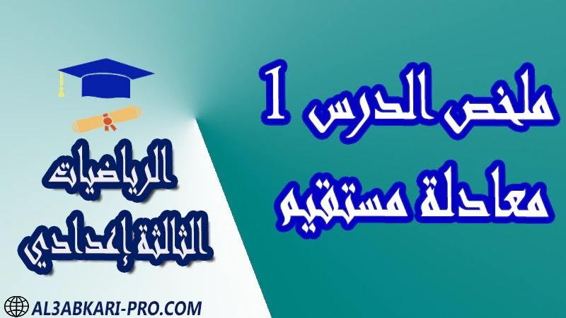 تحميل ملخص الدرس 1 معادلة مستقيم - مادة الرياضيات مستوى الثالثة إعدادي تحميل ملخص الدرس 1 معادلة مستقيم - مادة الرياضيات مستوى الثالثة إعدادي