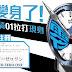 Kamen Rider Zero-One: O Primeiro Rider da Era Reiwa