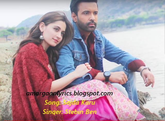 https://www.lyricsdaw.com/2019/09/sajda-karu-lyrics-sanjeeda-sheikh.html