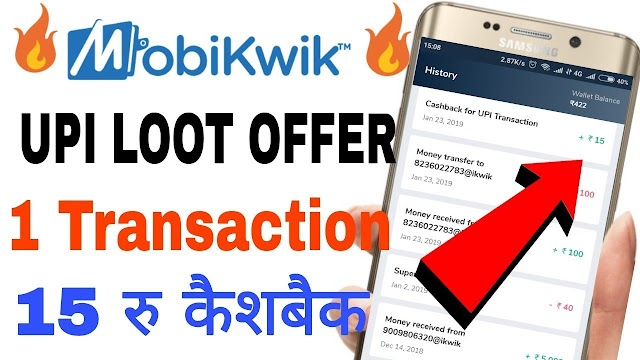 Mobikwik – Get Rs 15 Cashback on 1st UPI Transfer of January Month